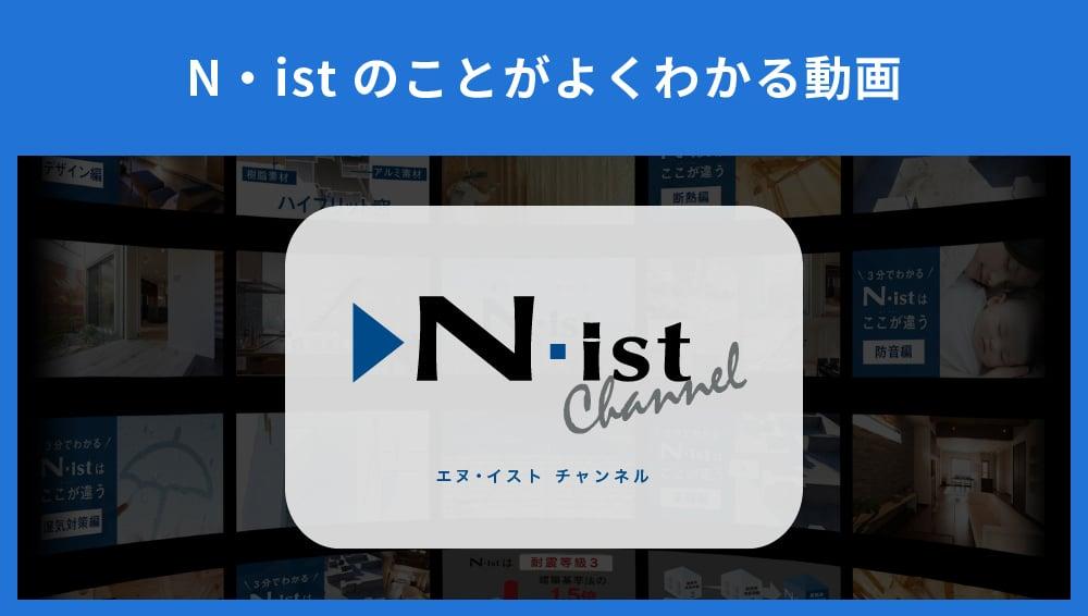 エヌ・イストチャンネル N・istのことがよくわかる動画