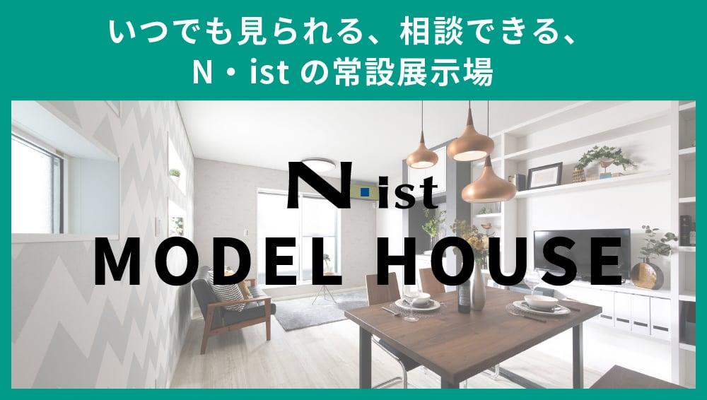 モデルハウス いつでも見られる、相談できる、N・istの常設展示場