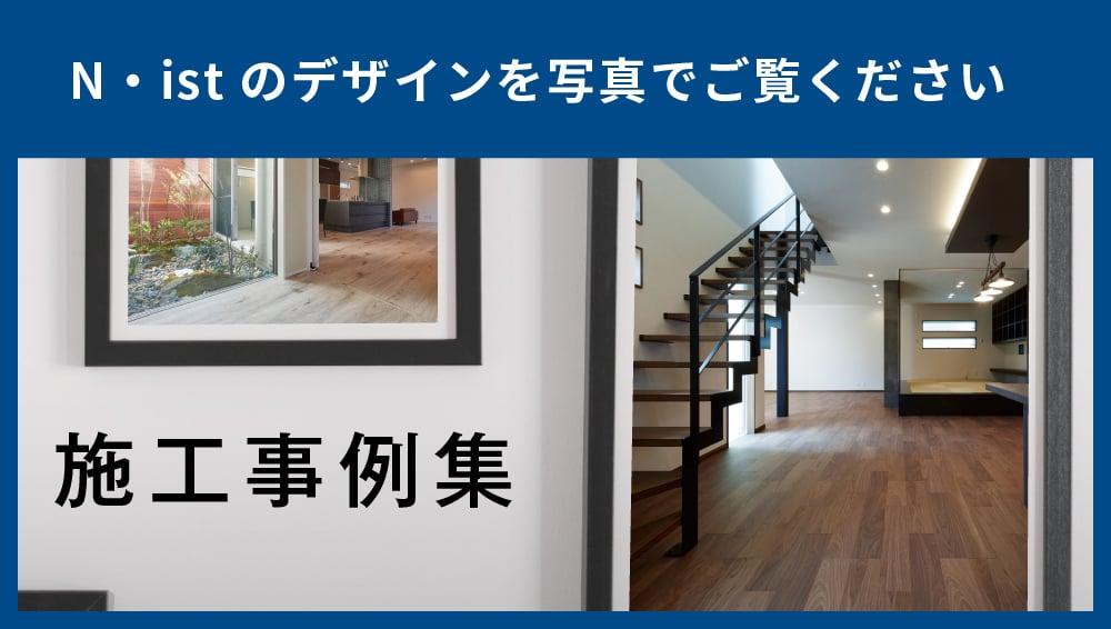 施工事例集 N・istのデザインを写真でご覧ください