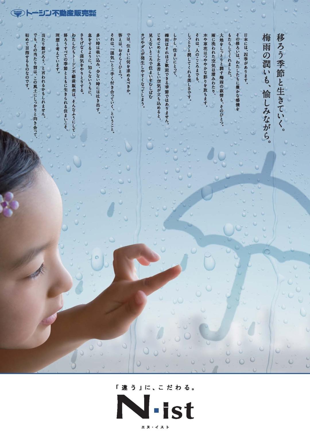 湿気対策編(表)