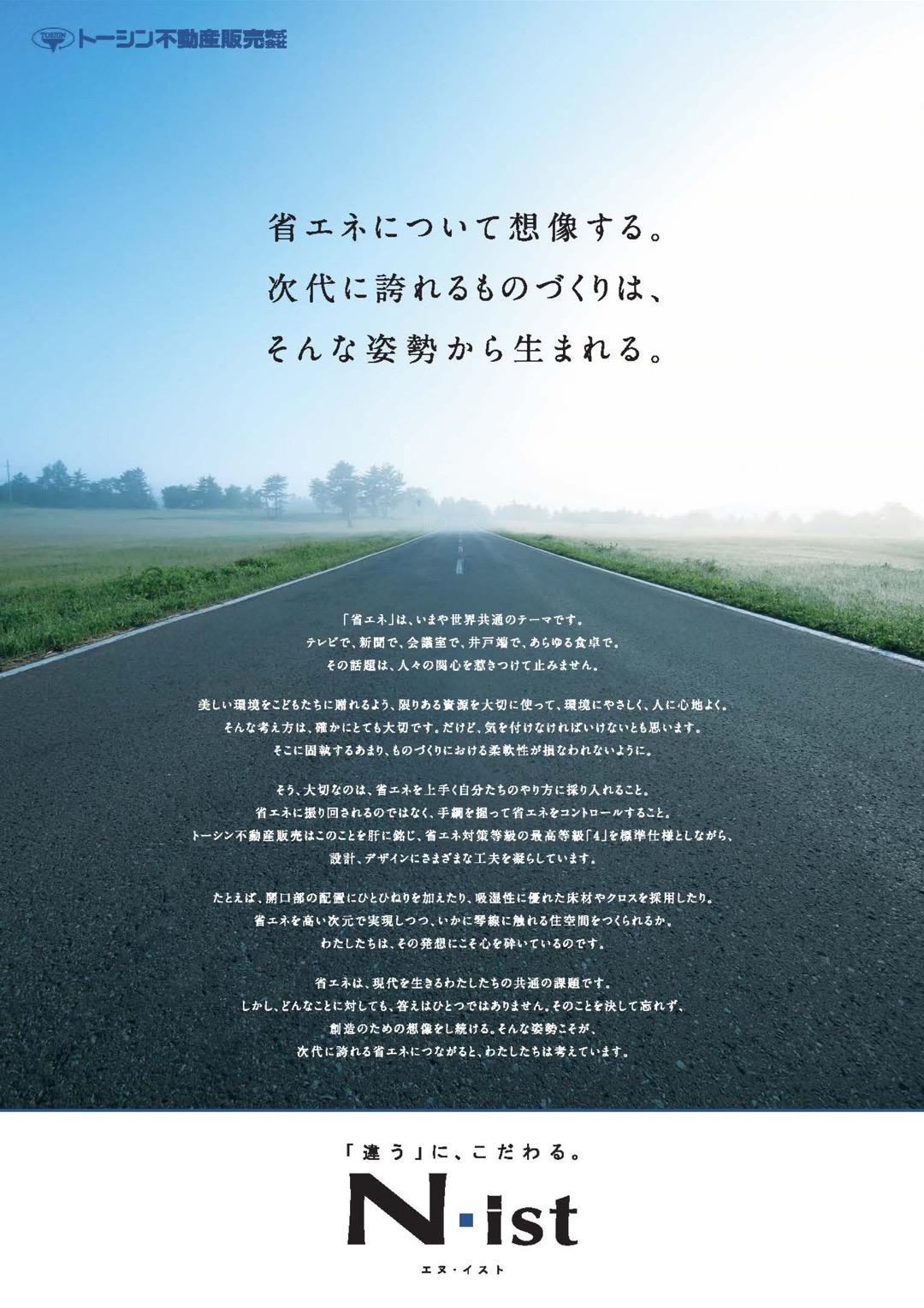 省エネ編(表)
