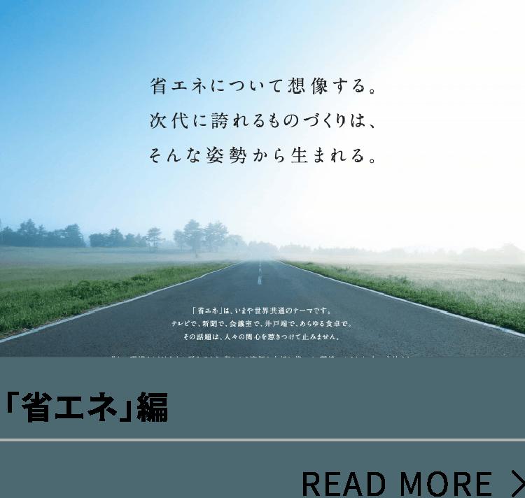「省エネ」編