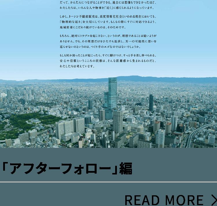 「アフターフォロー」編