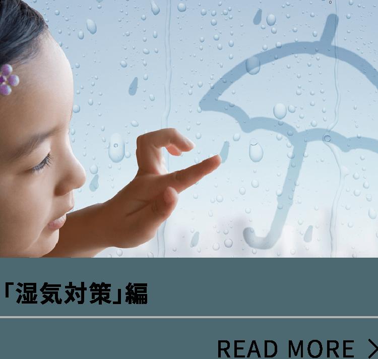 「湿気対策」編