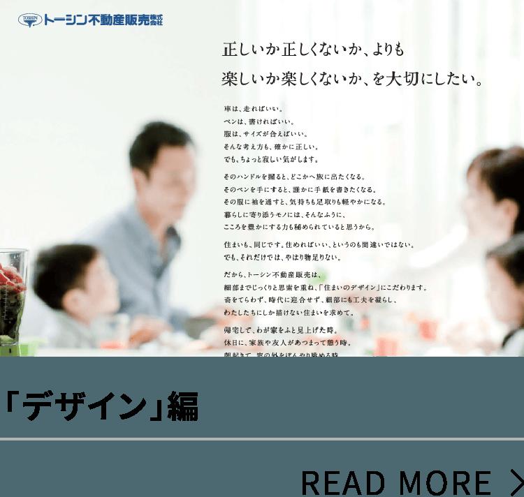 「デザイン」編