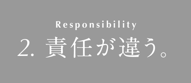 責任が違う。