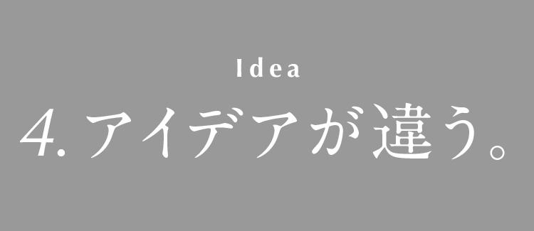 アイデアが違う。